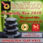 Prosperity Run 2018 Chinese New Year Wave 5/10/21K (Virtual Run)