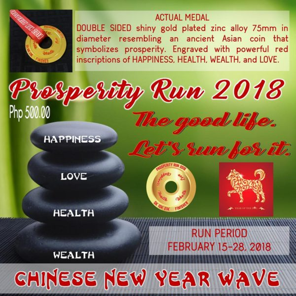 Prosperity Run 2018 Chinese New Year Wave Poster